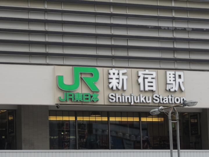 Shinjuku Station JR Entrance